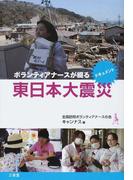 ボランティアナースが綴る東日本大震災 ドキュメント