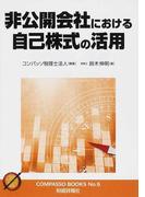 非公開会社における自己株式の活用 (コンパッソブックス)