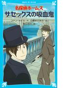 名探偵ホームズサセックスの吸血鬼 (講談社青い鳥文庫)(講談社青い鳥文庫 )