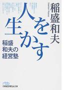 人を生かす 稲盛和夫の経営塾 (日経ビジネス人文庫)(日経ビジネス人文庫)