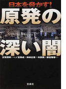 日本を脅かす!原発の深い闇 (宝島SUGOI文庫)(宝島SUGOI文庫)