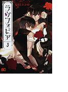 ラヴフォビア(ビーズログコミックス) 3巻セット