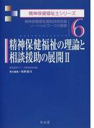 精神保健福祉の理論と相談援助の展開 2 精神保健福祉援助技術各論 ソーシャルワークの展開 (精神保健福祉士シリーズ)
