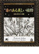 毒のある美しい植物 危険な草木の小図鑑 (アルケミスト双書)