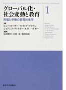 グローバル化・社会変動と教育 1 市場と労働の教育社会学