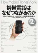 携帯電話はなぜつながるのか 知っておきたいモバイル音声&データ通信の基礎知識 第2版
