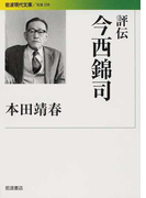 評伝今西錦司 (岩波現代文庫 社会)(岩波現代文庫)