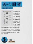 善の研究 改版 (岩波文庫)(岩波文庫)
