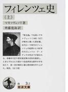 フィレンツェ史 上 (岩波文庫)(岩波文庫)