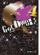 GOLD WOLF 4