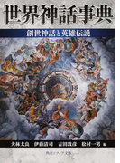 世界神話事典 創世神話と英雄伝説 (角川ソフィア文庫)(角川ソフィア文庫)