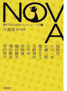 NOVA 書き下ろし日本SFコレクション 7 (河出文庫)(河出文庫)