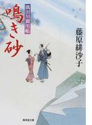 鳴き砂 (廣済堂文庫 特選時代小説 隅田川御用帳)(廣済堂文庫)