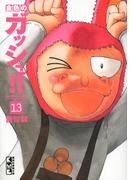 金色のガッシュ!! 13 (講談社漫画文庫)(講談社漫画文庫)