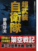超武装自衛隊 長編戦記シミュレーション・ノベル (コスミック文庫)(コスミック文庫)
