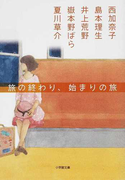 旅の終わり、始まりの旅 (小学館文庫)(小学館文庫)