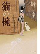 猫の椀 時代小説書下ろし (祥伝社文庫)(祥伝社文庫)