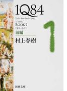 1Q84 a novel BOOK1前編 4月−6月 (新潮文庫)