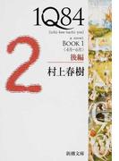 1Q84 a novel BOOK1後編 4月−6月 (新潮文庫)(新潮文庫)