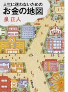 人生に迷わないためのお金の地図 (新潮文庫)(新潮文庫)