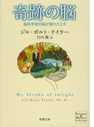奇跡の脳 脳科学者の脳が壊れたとき (新潮文庫)(新潮文庫)
