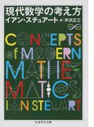 現代数学の考え方 (ちくま学芸文庫 Math & Science)