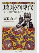 琉球の時代 大いなる歴史像を求めて (ちくま学芸文庫)(ちくま学芸文庫)