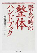 緊急時の整体ハンドブック (ちくま文庫)(ちくま文庫)
