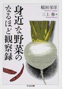 身近な野菜のなるほど観察録 (ちくま文庫)(ちくま文庫)
