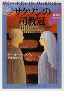 サクソンの司教冠 (創元推理文庫 修道女フィデルマ)(創元推理文庫)