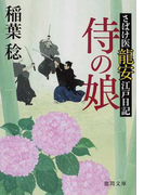 侍の娘 (徳間文庫 さばけ医龍安江戸日記)(徳間文庫)