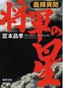 将軍の星 義輝異聞 新装版 (徳間文庫)(徳間文庫)