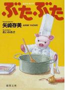 ぶたぶた (徳間文庫)(徳間文庫)