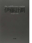 The Indifference Engine (ハヤカワ文庫 JA)(ハヤカワ文庫 JA)