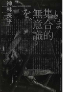 いま集合的無意識を、 (ハヤカワ文庫 JA)(ハヤカワ文庫 JA)