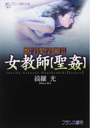 女教師〈聖姦〉 獣字架学園 2 (フランス書院文庫)(フランス書院文庫)