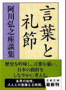 言葉と礼節 阿川弘之座談集 (文春文庫)(文春文庫)