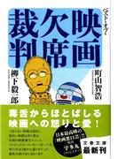 ベスト・オブ・映画欠席裁判 (文春文庫)(文春文庫)