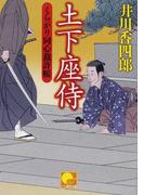土下座侍 (ベスト時代文庫 くらがり同心裁許帳)(ベスト時代文庫)