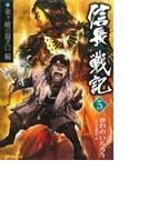 信長戦記 5 金ケ崎の退き口編 (SPコミックス)