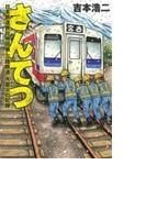 さんてつ 日本鉄道旅行地図帳 三陸鉄道 大震災の記録 (BUNCH COMICS)