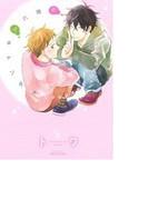 秘密にスキャンダル (ミリオンコミックス HertZ Series)(ミリオンコミックス/HertZ Series)