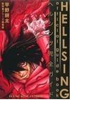 HELLSING official guide book〜ヘルシング完全ガイド (コミック YKコミックス)(少年画報社コミックス)