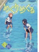 めくりめくる 3 (ガムコミックスプラス)