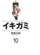 イキガミ 10 魂揺さぶる究極極限ドラマ 幻の国 (ヤングサンデーコミックス)(ヤングサンデーコミックス)