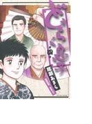 どうらく息子 4 (ビッグコミックス)(ビッグコミックス)