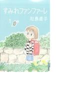 すみれファンファーレ 1 (IKKI COMIX)(IKKI コミックス)