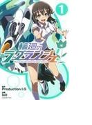 輪廻のラグランジェ 1 Flower declaration your heart (ビッグガンガンコミックス)