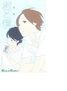 君と僕。 11 (ガンガンコミックス)(ガンガンコミックス)