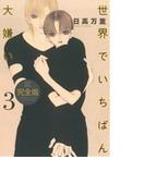 世界でいちばん大嫌い 3 完全版 (花とゆめコミックススペシャル)(花とゆめコミックス)